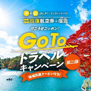 ジャルパック「Go To トラベルキャンペーン」第二弾発売