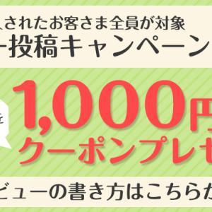 イオンの通販【サクワ】1,000円OFFクーポンをプレゼント!レビュー投稿キャンペーン実施中!