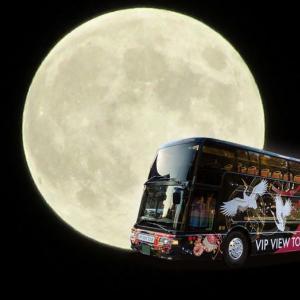 お月見の新しいカタチ、オープントップバスでお月見バスツアー!(GoToトラベル)