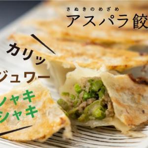 香川県産にこだわった渾身のアスパラ餃子全国発売!
