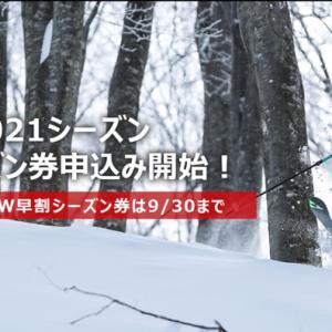 石打丸山スキー場がお得な2020-2021冬季シーズン早割リフト券販売開始