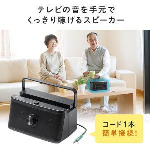 ロングケーブルを採用したテレビ用手元スピーカー