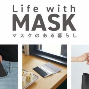 毎日をより快適に!マスク生活に役立つ抗菌ベルトやケース