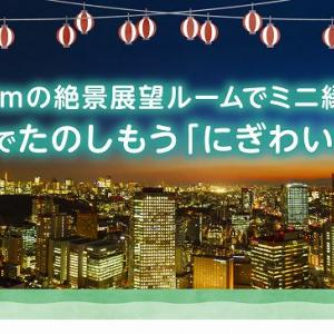 【東京ドームホテル】地上140mの絶景展望ルームにミニ縁日・VRお化け屋敷登場!