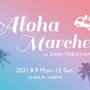 新横浜プリンスホテルがハワイ旅行気分で楽しむマルシェ「ALOHA MARCHE」を開催