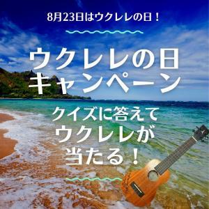 ハワイ州観光局が8月23日「ウクレレの日」にウクレレがあたるキャンペーンを実施