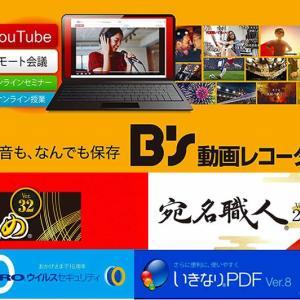 web動画録画ソフト、年賀状ソフトなど新発売&割引中