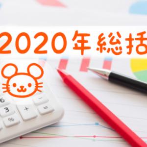 2020年資産運用の総括