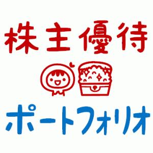 株主優待ポートフォリオ