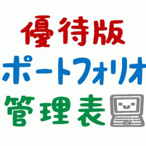 ポートフォリオ管理用Excel表(株主優待版)