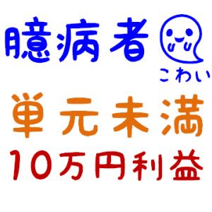 臆病者が単元未満株をナンピン買いして10万円の売却益を得た