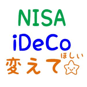 iDeCo、つみたてNISA、一般NISAのココを改善して欲しい