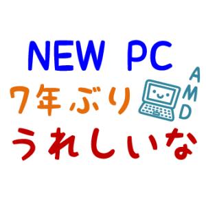 7年ぶりのパソコン購入、CPUはAMD Ryzen。良いです。