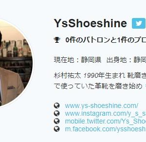 Y's Shoeshine 静岡の靴磨きを『テナント主の都合』で無くしたくない!