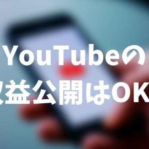 「YouTubeの収益は公開できません」←ほんとはウソです