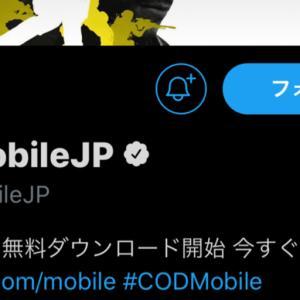 【CODモバイル】日本公式Twitterが登場