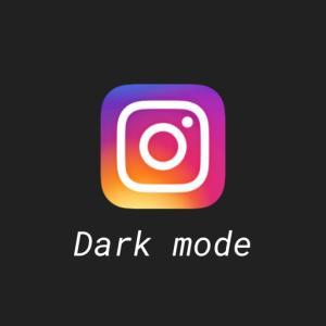 Instagramがダークモードに対応
