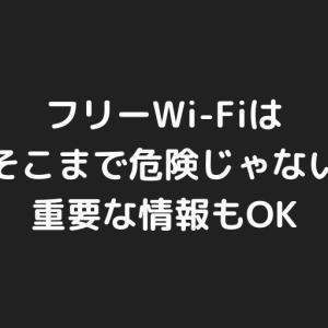 フリーWi-Fiでクレカ情報をやり取りしても大丈夫な理由