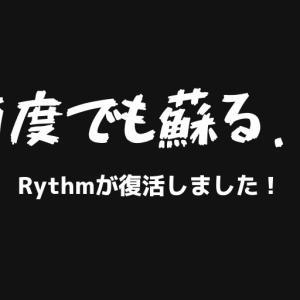 【復活2回目】Discord音楽botのRythmのみ復活