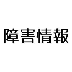 2019/10/24 Discord障害情報