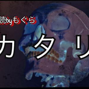 【怪談朗読】『カタリ』(もぐら)