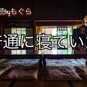 【怪談朗読】『普通に寝ていた』(もぐらちゃん )