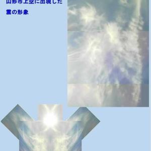 2004年5月10日信俊様の誕生の翌月に神様が空に描いた韓鶴子氏の反逆の姿!