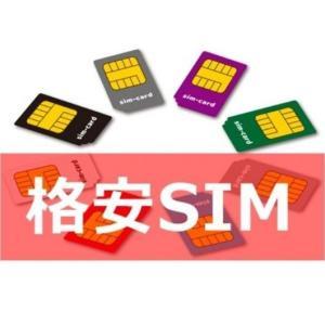【格安sim】おすすめのMVNO!!