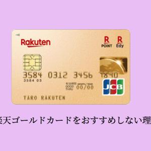 楽天ゴールドカード年会費3年間実質無料|だけど発行しない方が良い理由。