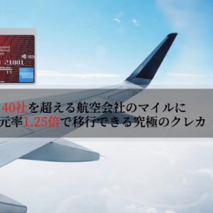 SPGアメックスは驚異の還元率(1.25倍)で40社以上のマイル(JAL・ANA含む)に移行可能
