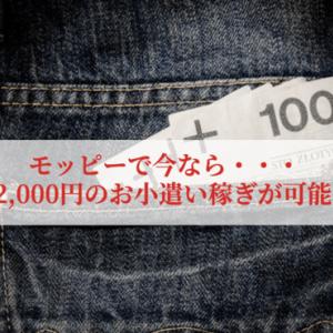 【激アツ】モッピーでクレジットカード発行で32,000円相当ゲット【dカードゴールドカードがおすすめ】