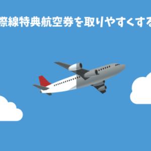 ANA国際線特典航空券を取り方と10個のコツ 基本ルールと取りやすくする裏ワザを紹介
