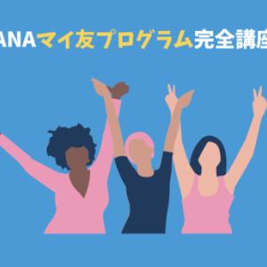 登録30秒!ANAマイ友プログラム紹介者番号 お得にANAカードに入会する裏ワザ