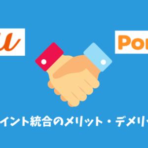 auWALLETポイントとPontaポイントの統合 メリットとデメリットを解説