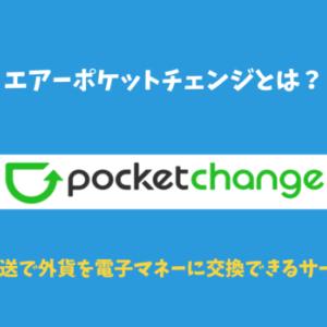 【クーポンあり】エアポケットチェンジ 外貨を郵送で電子マネーに交換できるサービス