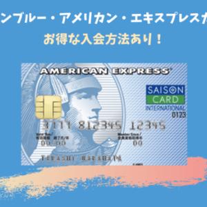 5月末まで!セゾンブルーアメックスカードはポイントサイト経由で8,000ポイントの超お得案件