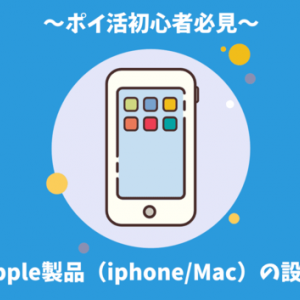 ポイ活初心者の落とし穴 iphone・Macの初期設定を忘れずに!確実にポイントを獲得するために