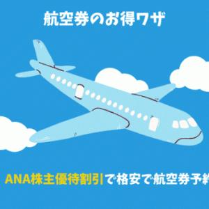【お得ワザ】ANA航空券の直前予約は株主優待券がお得!格安でプレミアムクラスに乗れる