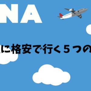 ANAマイルで沖縄に格安で行くおすすめの方法 特典航空券・スカイコインの使い分けが重要