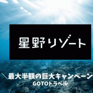 【適用可能】GOTOトラベルキャンペーンで星野リゾートに宿泊 最大半額以上になるお得ワザ