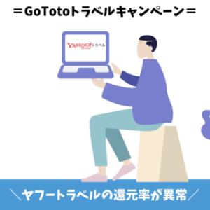 【50%以上還元】ヤフートラベルのGoToキャンペーン クーポンとポイントサイトと日曜日で超お得!