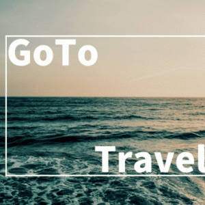 GoToトラベルキャンペーン旅行会社ランキング|おすすめ5社を徹底比較(還元率・割引率)