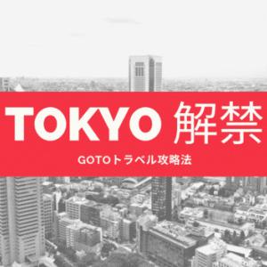 GoToトラベル東京除外は10月1日に解除|都民が今やるべき事!早めの予約がマスト!