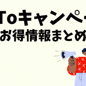 【完全版】GoToキャンペーンお得情報まとめ&攻略法|トラベル・Eat・イベント・商店街