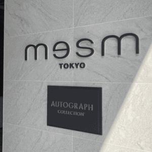 メズム東京チャプター2宿泊記 ガーデンビューバルコニー・朝食・ラウンジを紹介