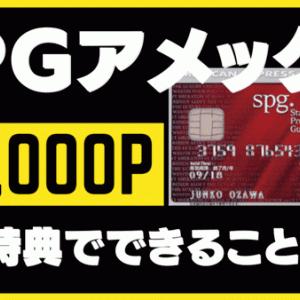 価値が倍増!SPGアメックス新規入会特典85,000Pでできること マリオットポイントの使い道