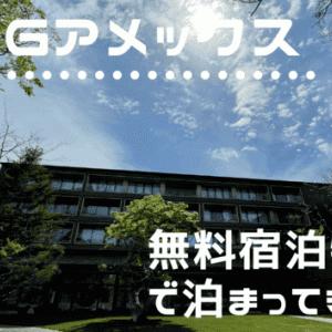SPGアメックス無料宿泊特典をザ・リッツ・カールトン日光の利用がおすすめ!