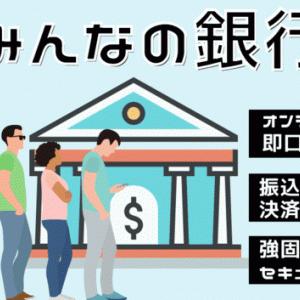 【最新キャンペーン】みんなの銀行とは?紹介コードで口座開設1,000円もらえる