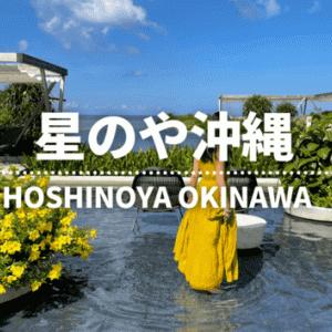 星のや沖縄宿泊記|客室ティン・レストラン・プール・カフェ・アメニティをブログで解説