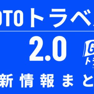 【再開はいつから】GoToトラベル2.0の最新情報まとめ|クーポンやワクチンパスポート